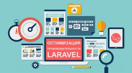 Оптимизация производительности Laravel